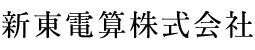 新東電算株式会社